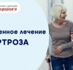 Lechenie_artroza